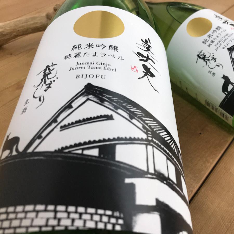 日本酒 高知 美丈夫 純米吟醸 純麗たまラベル 荒ばしり 生酒 1800ml (新特)|igossou-sakaya