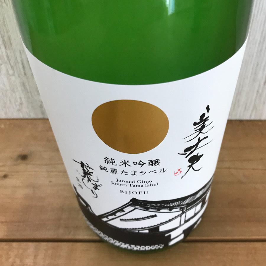 日本酒 高知 美丈夫 純米吟醸 純麗たまラベル 荒ばしり 生酒 1800ml|igossou-sakaya|04