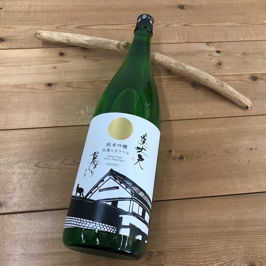 日本酒 高知 美丈夫 純米吟醸 純麗たまラベル 荒ばしり 生酒 1800ml|igossou-sakaya|05