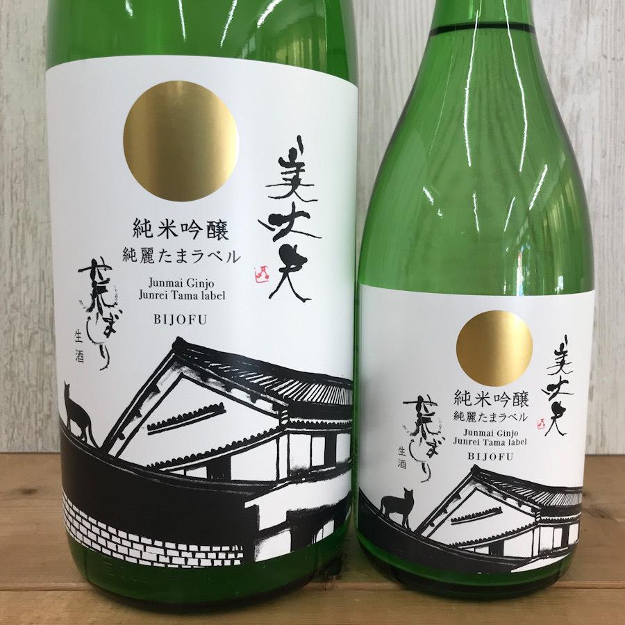 日本酒 高知 美丈夫 純米吟醸 純麗たまラベル 荒ばしり 生酒 1800ml (新特)|igossou-sakaya|09
