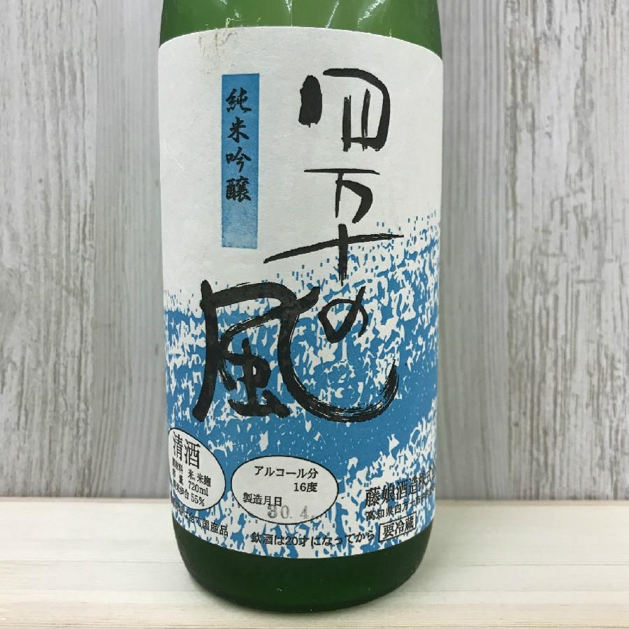 日本酒 高知 藤娘 純米吟醸 四万十の風 720ml|igossou-sakaya