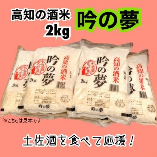 高知の酒米 吟の夢 2kg igossou-sakaya