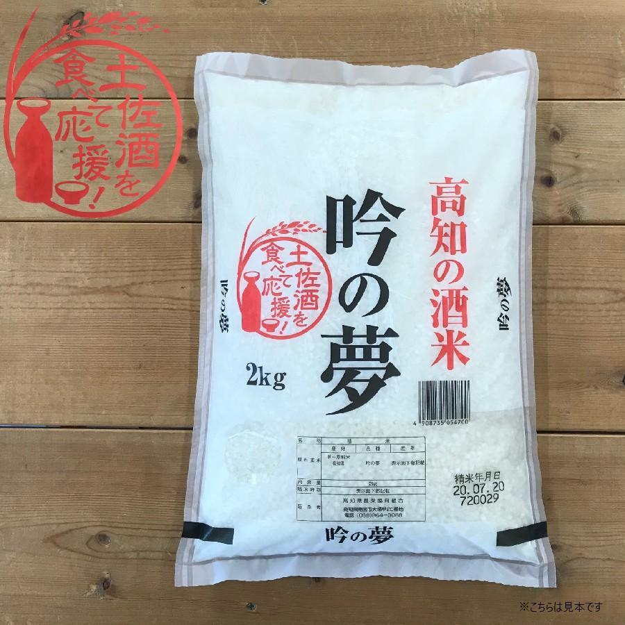 高知の酒米 吟の夢 2kg igossou-sakaya 02