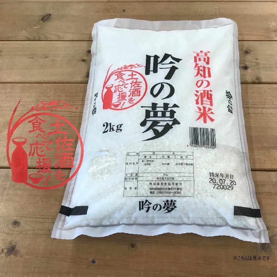 高知の酒米 吟の夢 2kg igossou-sakaya 03