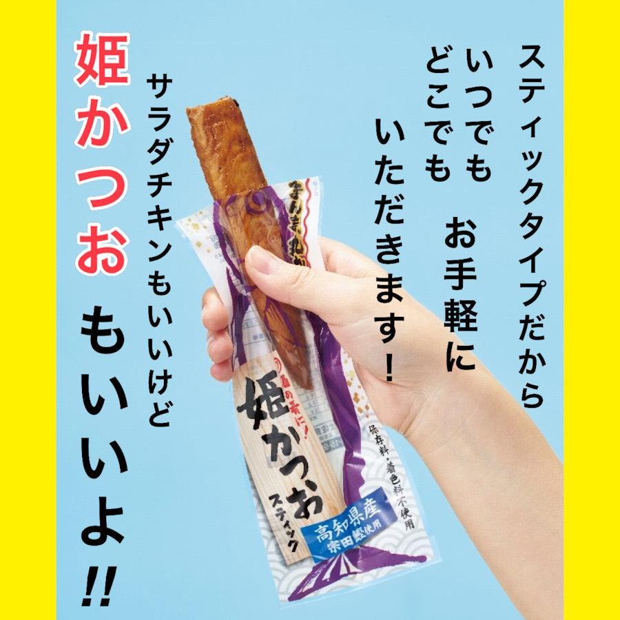 高知 土佐清水食品 姫かつおスティックミックス5本入り|igossou-sakaya|03