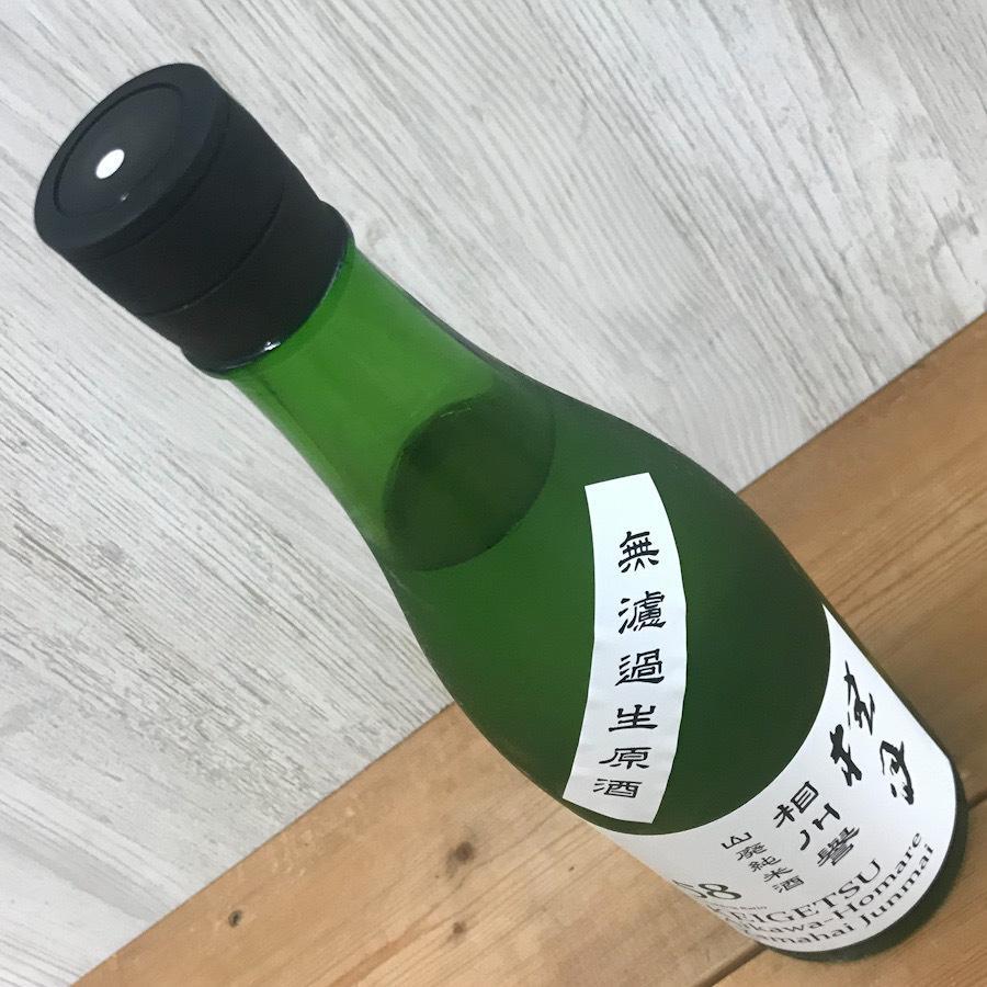 日本酒 高知 桂月 相川譽 山廃純米 58 無濾過生原酒 720ml|igossou-sakaya|03