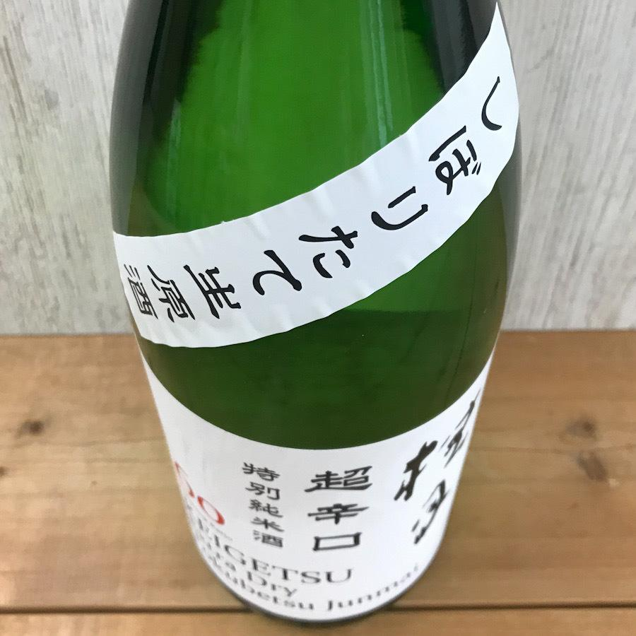 日本酒 高知 桂月 超辛口 特別純米酒 60 しぼりたて生原酒 数量限定しぼりたて生原酒 1800ml(新特) igossou-sakaya 04