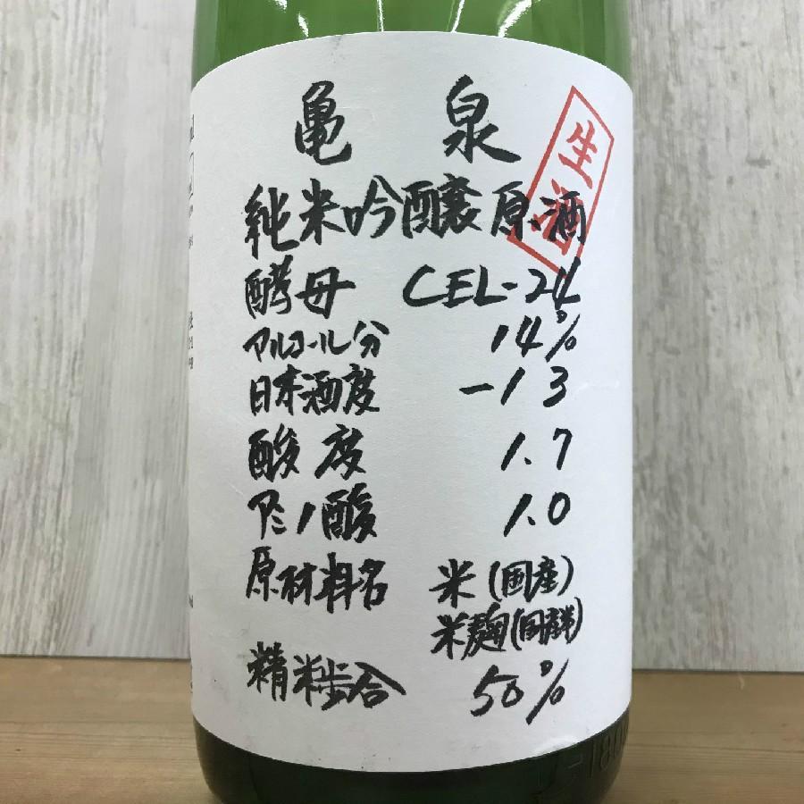 日本酒 高知 亀泉 純米吟醸原酒 CEL-24 生酒 八反錦 1800ml (亀CEL24)(新特) お中元 夏ギフト igossou-sakaya 02