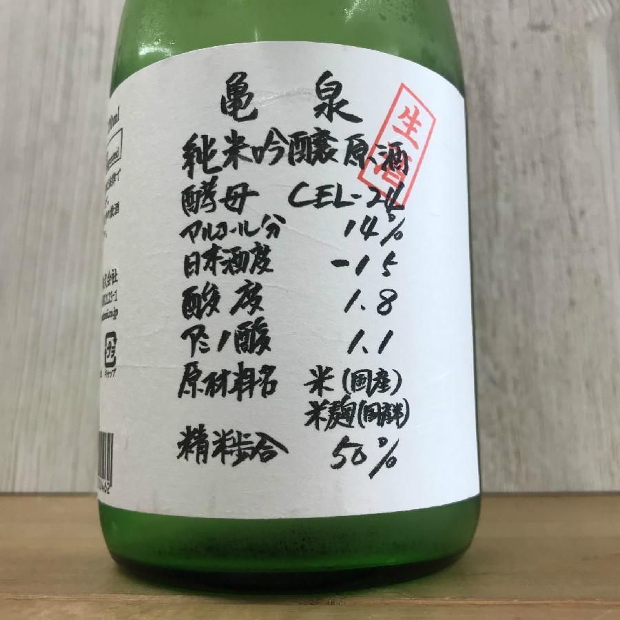 日本酒 高知 亀泉 純米吟醸原酒 CEL-24 生酒 八反錦  720ml (亀CEL24)(クリスマス 女子会 パーティー)(新特)|igossou-sakaya|05