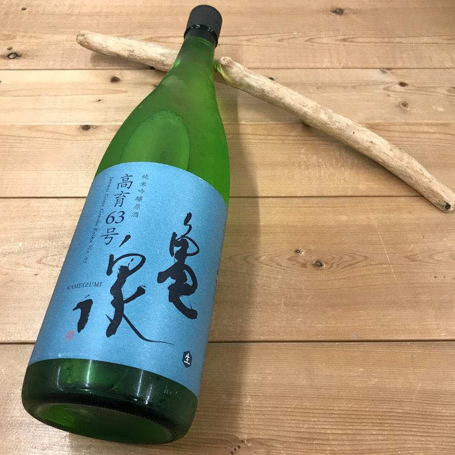 日本酒 高知 亀泉 純米吟醸原酒 高育63号 生酒 1800ml|igossou-sakaya|04