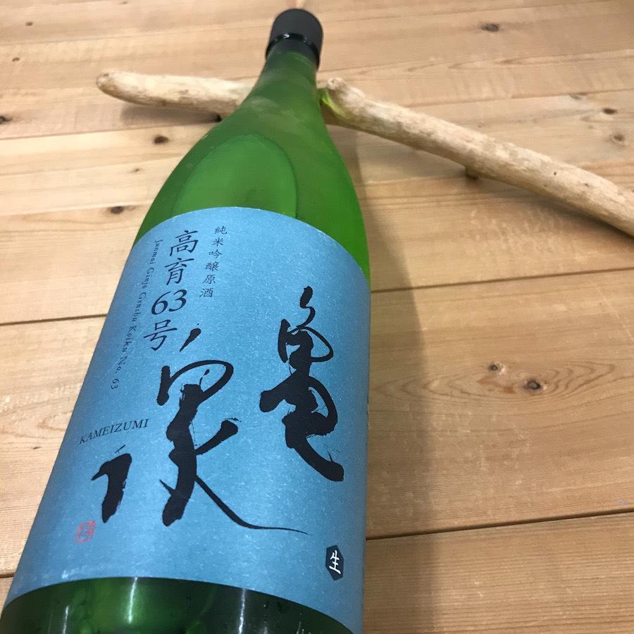 日本酒 高知 亀泉 純米吟醸原酒 高育63号 生酒 1800ml|igossou-sakaya|05
