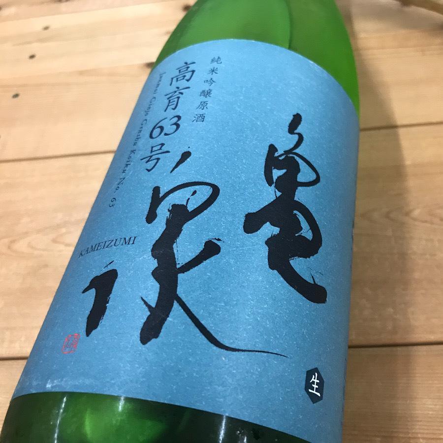 日本酒 高知 亀泉 純米吟醸原酒 高育63号 生酒 1800ml|igossou-sakaya|06