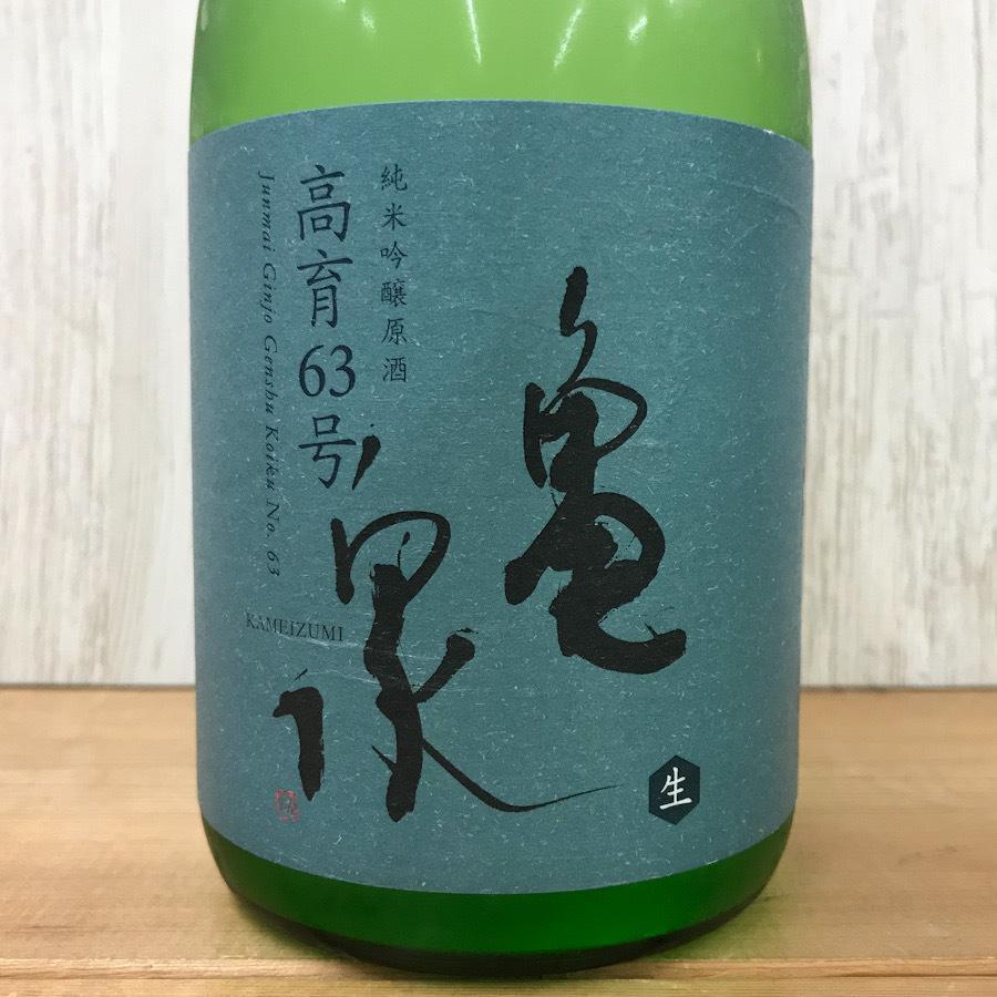 日本酒 高知 亀泉 純米吟醸原酒 高育63号 生酒 720ml|igossou-sakaya|01