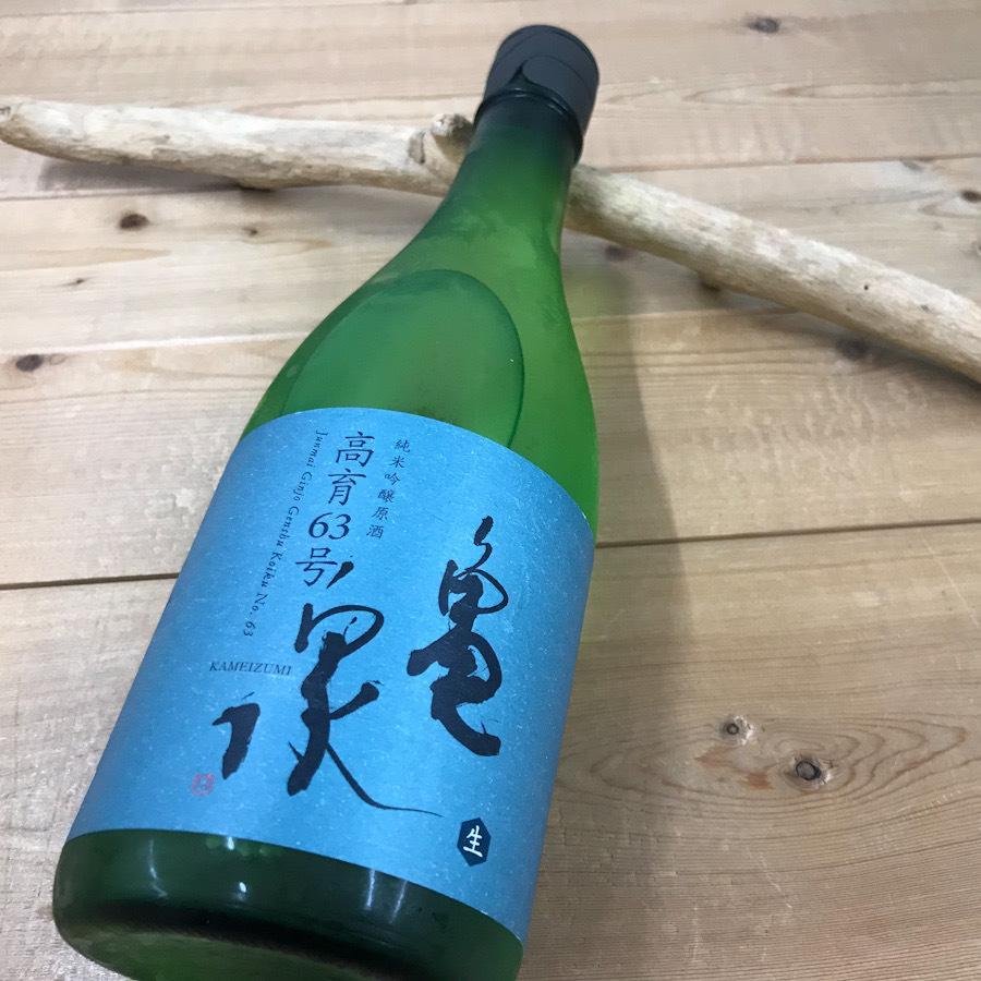 日本酒 高知 亀泉 純米吟醸原酒 高育63号 生酒 720ml|igossou-sakaya|04