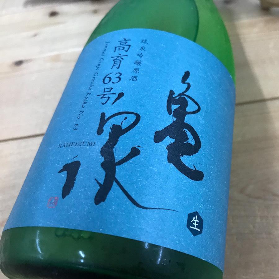 日本酒 高知 亀泉 純米吟醸原酒 高育63号 生酒 720ml igossou-sakaya 05