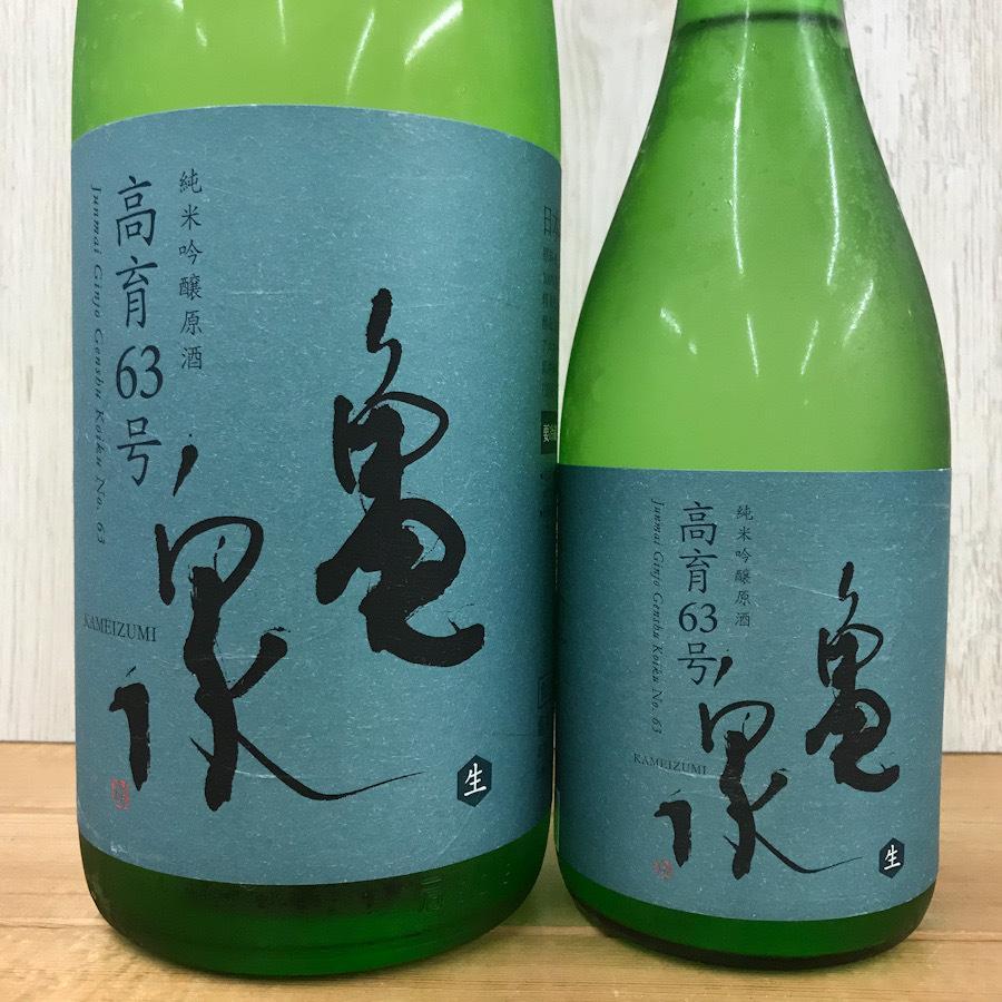 日本酒 高知 亀泉 純米吟醸原酒 高育63号 生酒 720ml igossou-sakaya 07