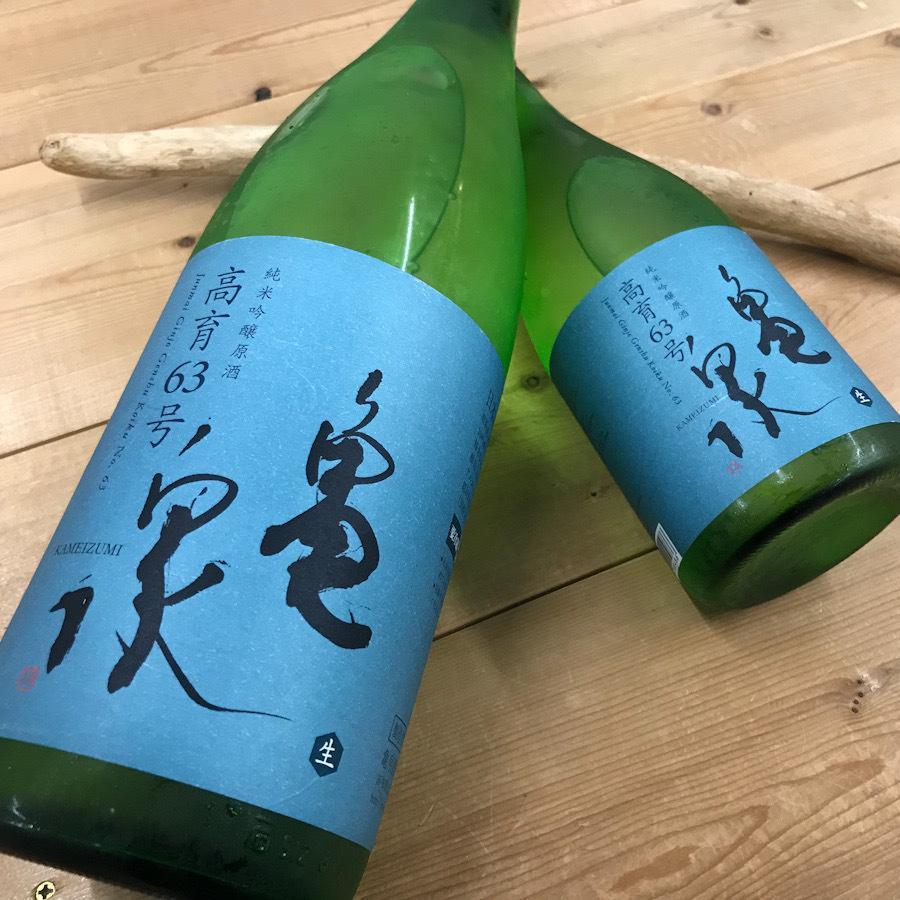 日本酒 高知 亀泉 純米吟醸原酒 高育63号 生酒 720ml igossou-sakaya 09