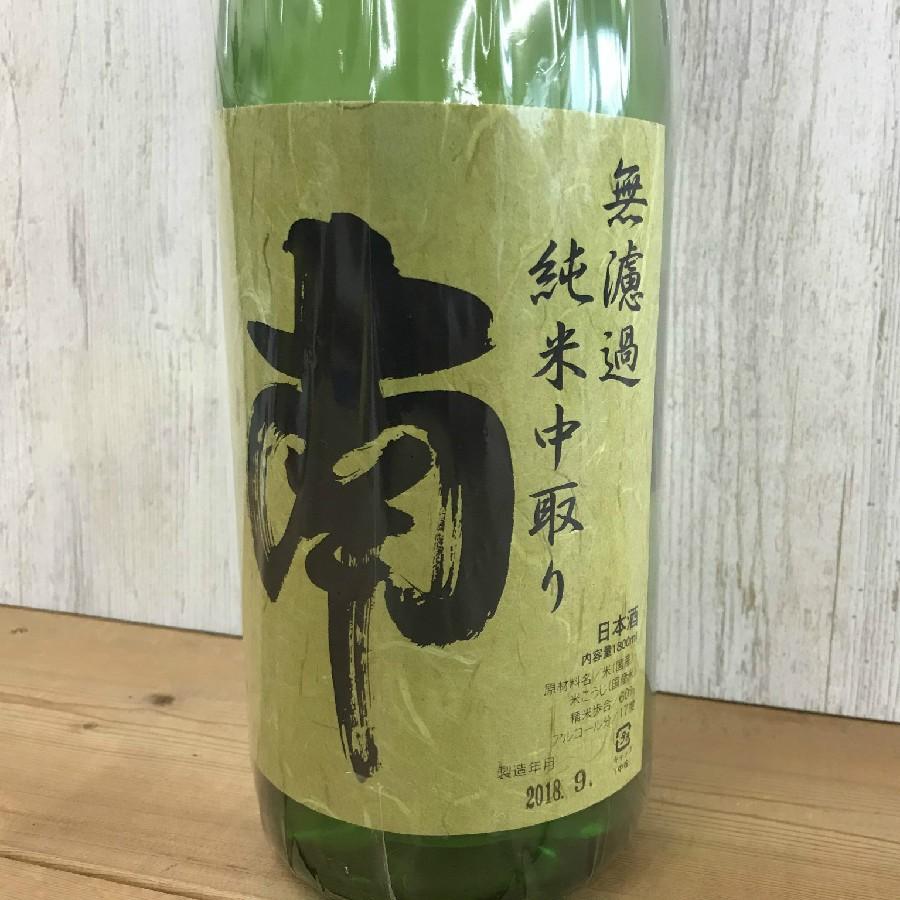 日本酒 高知 南 純米中取り 無濾過 1800ml igossou-sakaya