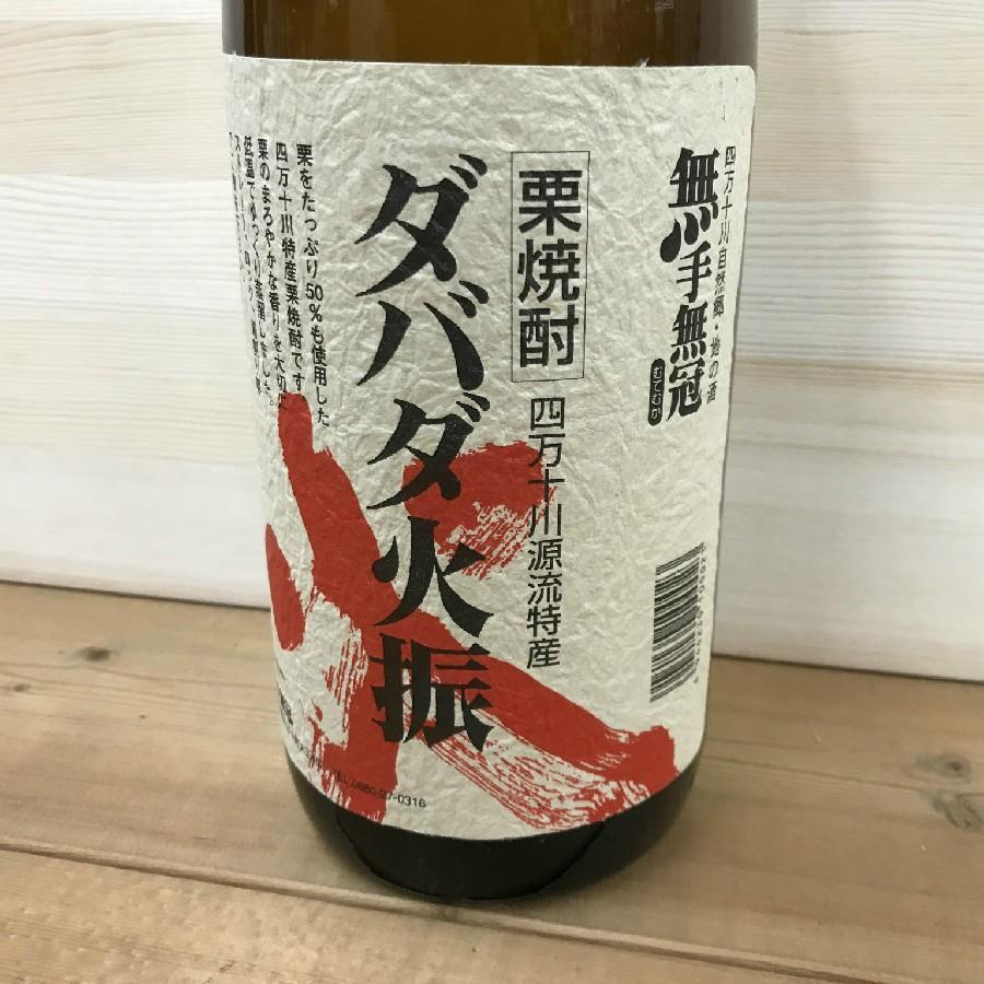 焼酎 高知 無手無冠 栗焼酎 ダバダ火振 1800ml(くり)|igossou-sakaya