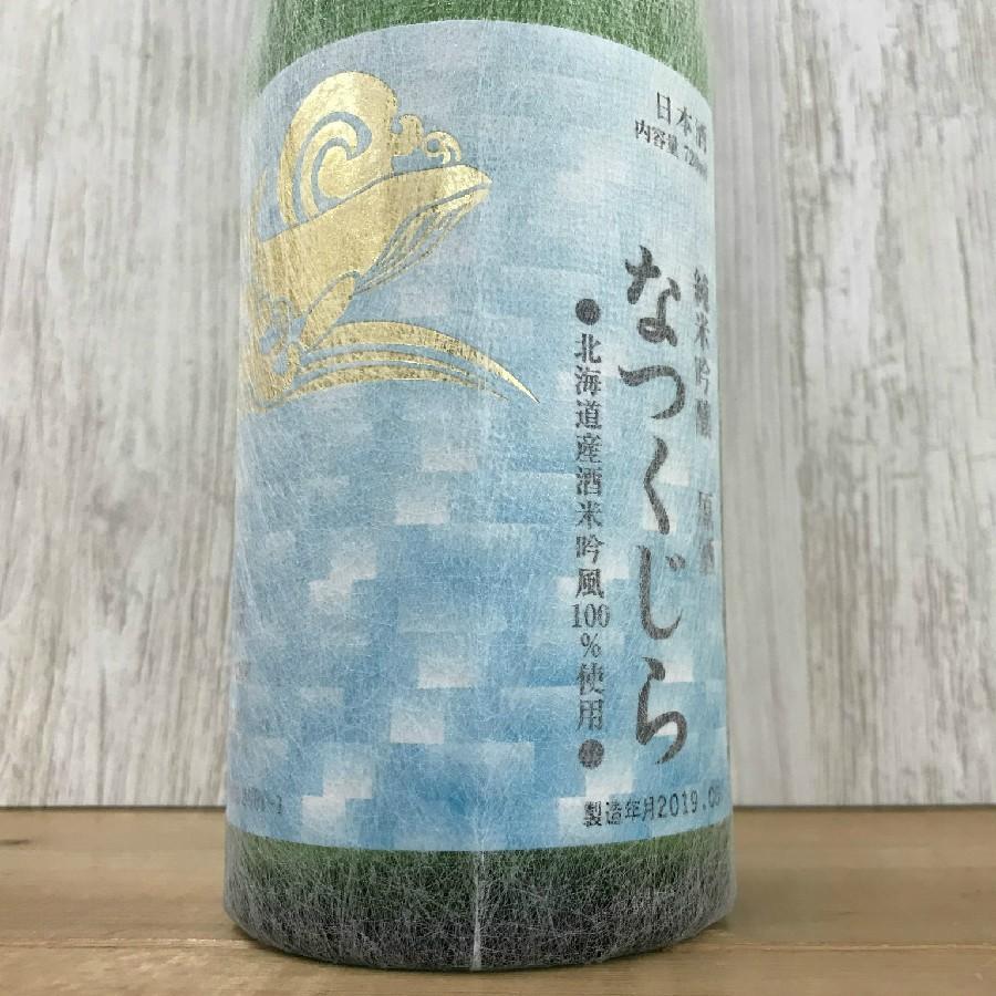日本酒 高知 酔鯨 純米吟醸 なつくじら 原酒 720ml   (summer)|igossou-sakaya|05