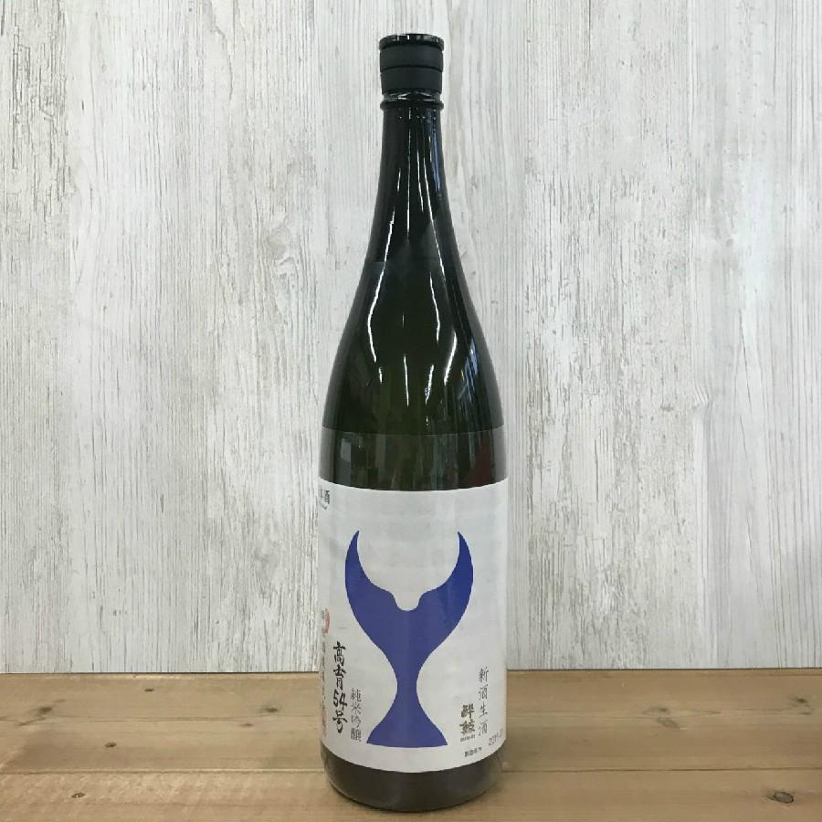 日本酒 高知 酔鯨 純米吟醸 高育54号 新酒生酒 1800ml (酔54生)(新特 ) igossou-sakaya 02