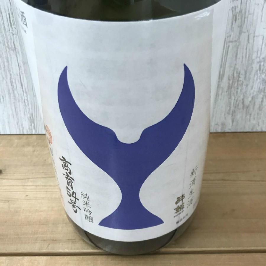日本酒 高知 酔鯨 純米吟醸 高育54号 新酒生酒 1800ml (酔54生)(新特 ) igossou-sakaya 03