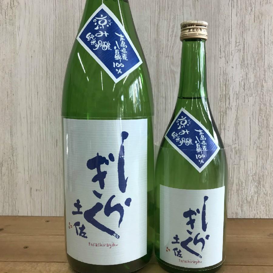 日本酒 高知 土佐しらぎく 涼み純米吟醸 720ml (summer)|igossou-sakaya