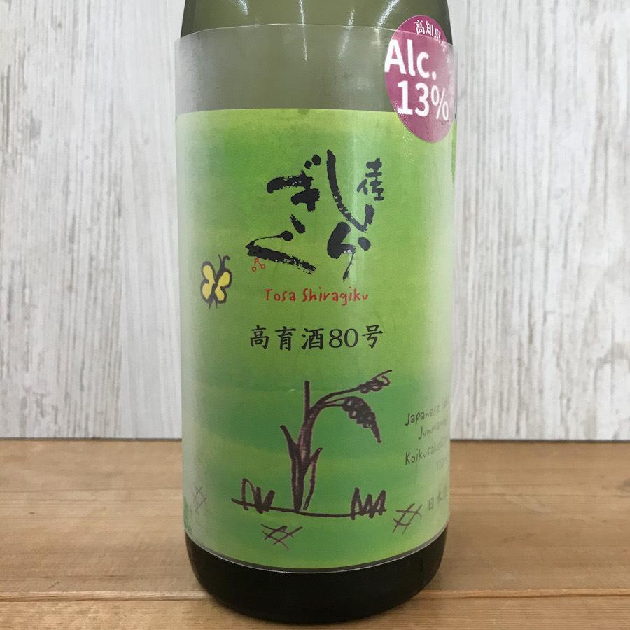 日本酒 高知 土佐しらぎく 高育酒80号 (土佐麗-とさうらら-) 720ml (とさうらら) igossou-sakaya