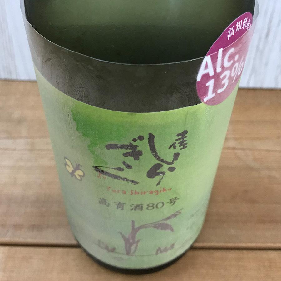 日本酒 高知 土佐しらぎく 高育酒80号 (土佐麗-とさうらら-) 720ml (とさうらら) igossou-sakaya 04