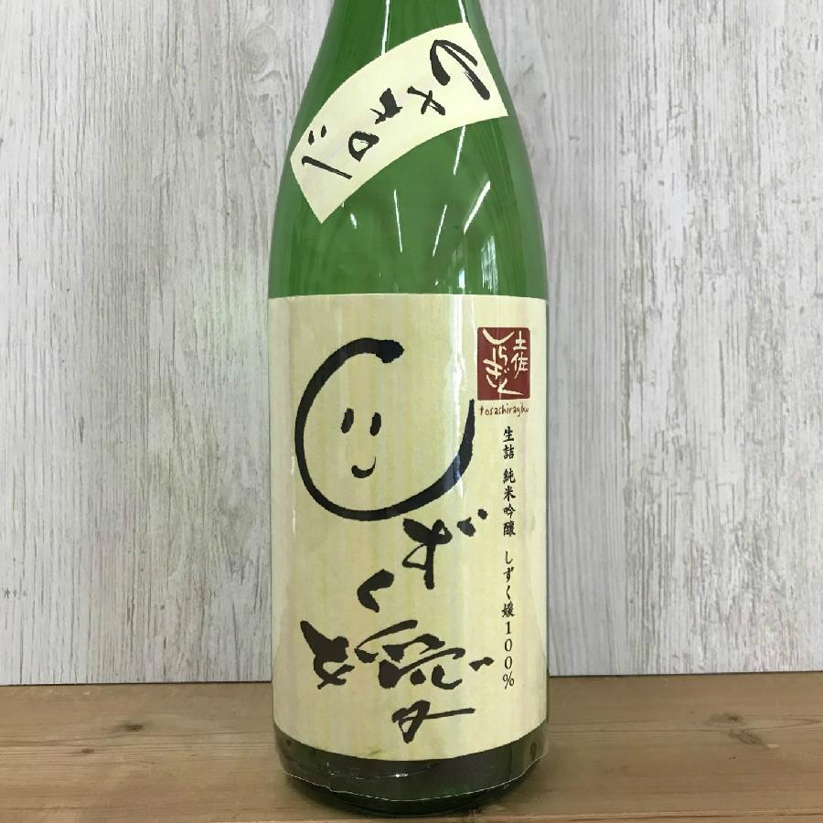 日本酒 高知 土佐しらぎく 純米吟醸 しずく媛 ひやおろし 生詰 1800ml(ひやおろし・秋あがり)|igossou-sakaya