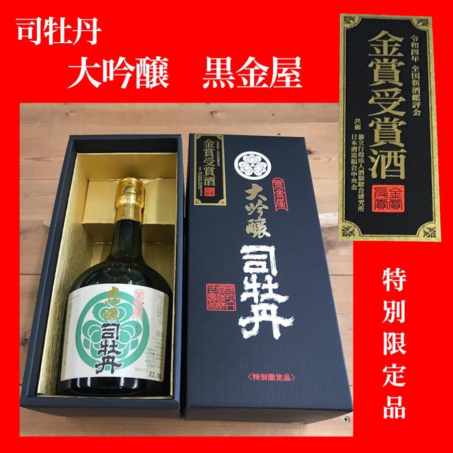 日本酒 高知 司牡丹 大吟醸 黒金屋 720ml  (父の日) お中元 夏ギフト|igossou-sakaya