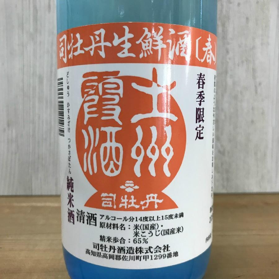 日本酒 高知 司牡丹 生鮮酒 <春> 土州霞酒 純米酒  720ml igossou-sakaya