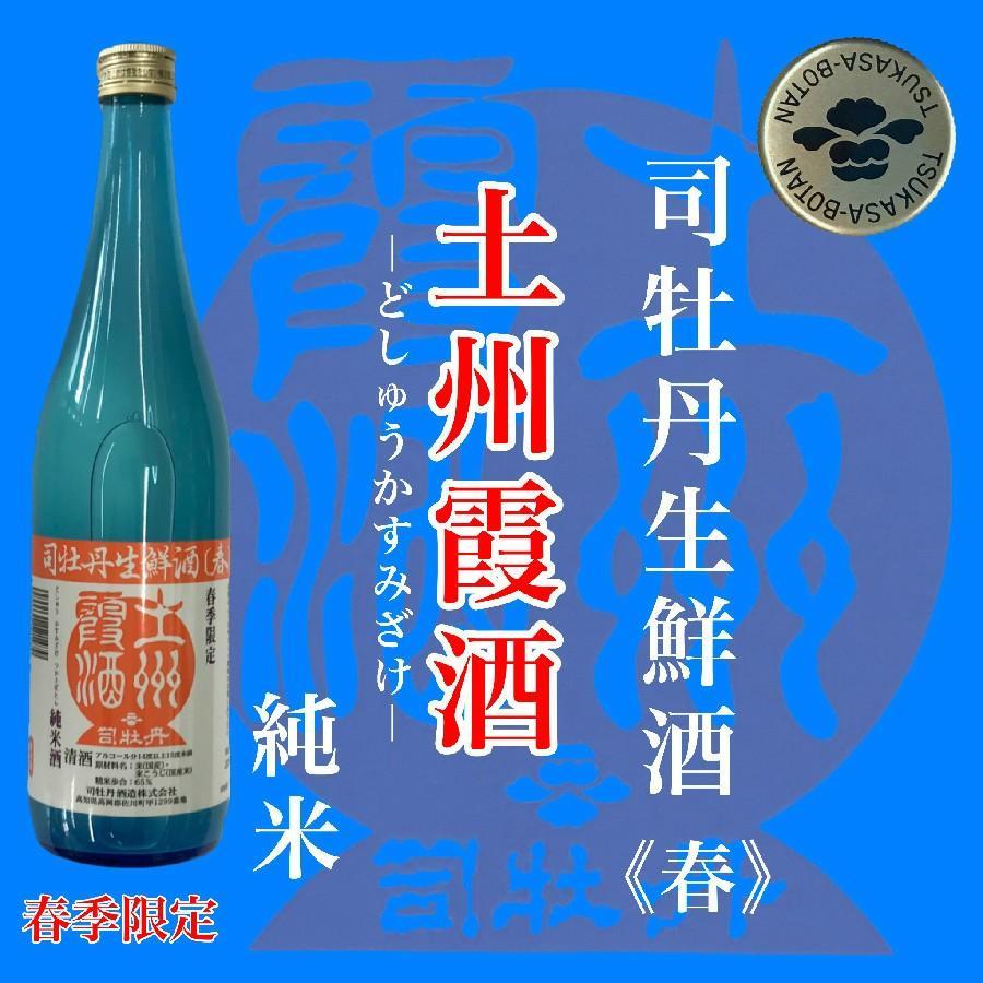 日本酒 高知 司牡丹 生鮮酒 <春> 土州霞酒 純米酒  720ml igossou-sakaya 09