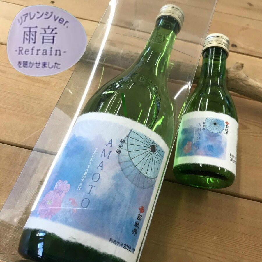 日本酒 高知 司牡丹 純米酒 AMAOTO Refrain  ーあまおと リフレインー  180ml×20本(司・あまおと) igossou-sakaya 02