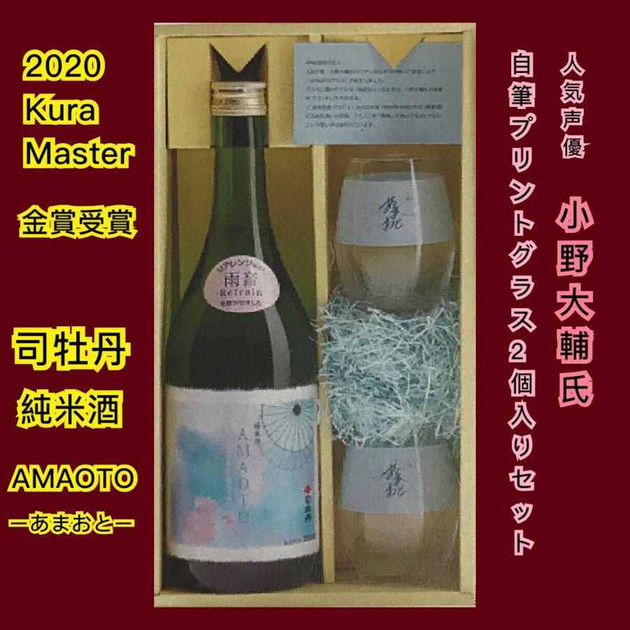 日本酒 高知 司牡丹 純米酒 AMAOTOグラスセット 小野大輔 自筆サイン入り 限定品 720ml(司・あまおと) igossou-sakaya