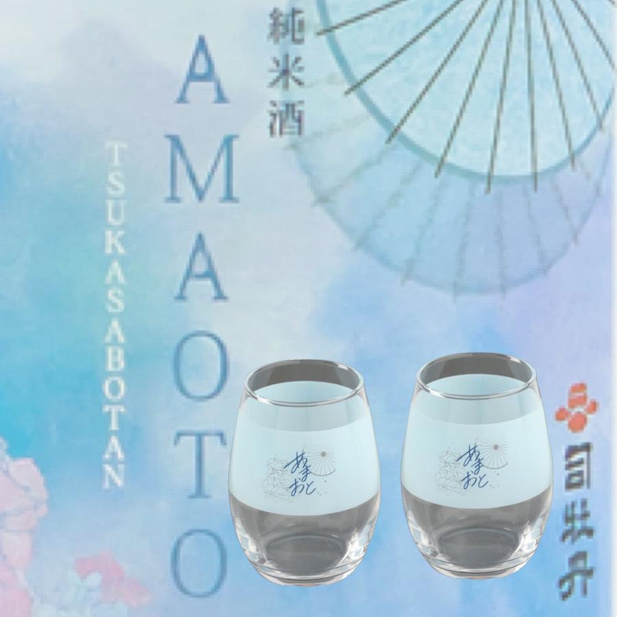 日本酒 高知 司牡丹 純米酒 AMAOTOグラスセット 小野大輔 自筆サイン入り 限定品 720ml(司・あまおと) igossou-sakaya 03
