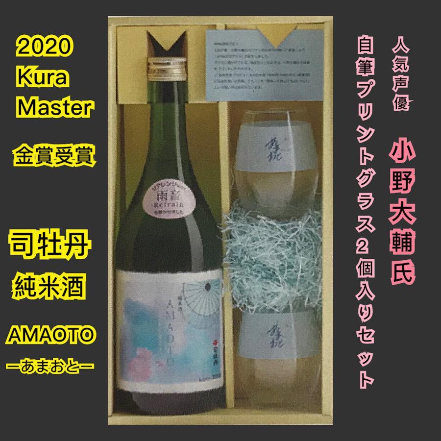 日本酒 高知 司牡丹 純米酒 AMAOTOグラスセット 小野大輔 自筆サイン入り 限定品 720ml(司・あまおと) igossou-sakaya 04