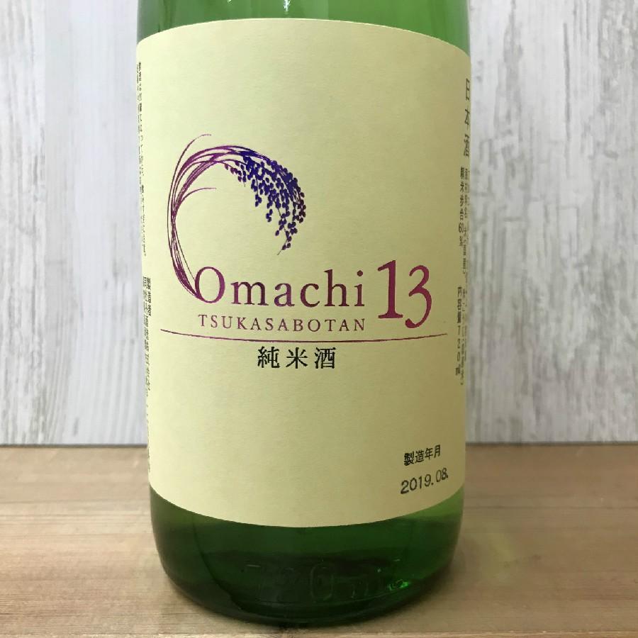 日本酒 高知 司牡丹 純米酒 Omachi 13 −おまち サーティーン− 720ml|igossou-sakaya