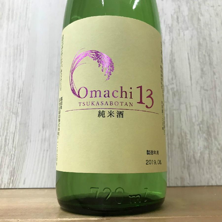 日本酒 高知 司牡丹 純米酒 Omachi 13 −おまち サーティーン− 720ml|igossou-sakaya|03