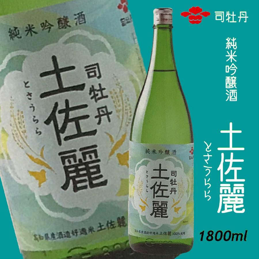 日本酒 高知 司牡丹 純米吟醸酒 土佐麗 −とさうららー 1800ml igossou-sakaya