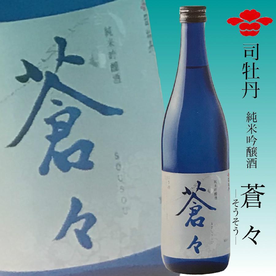 日本酒 高知 司牡丹 純米吟醸酒 蒼々 −そうそうー 720ml(とさうらら)|igossou-sakaya