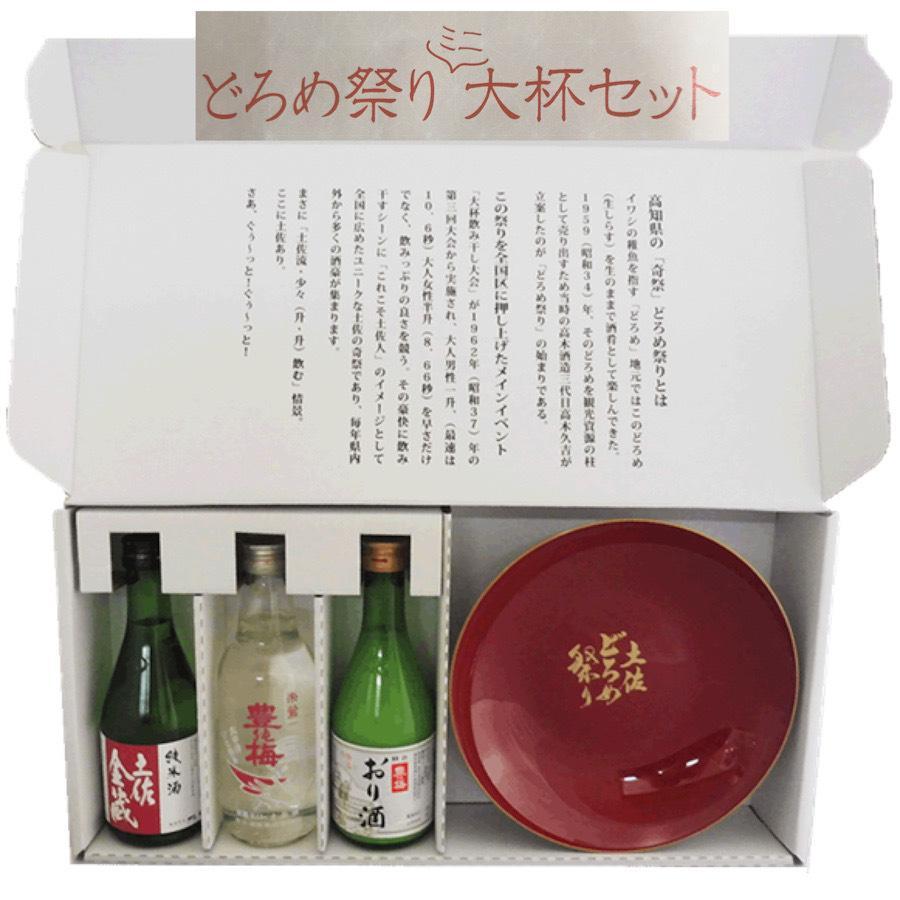 日本酒 高知 高木酒造 豊能梅 どろめ祭り ミニ大杯セット (父の日)|igossou-sakaya