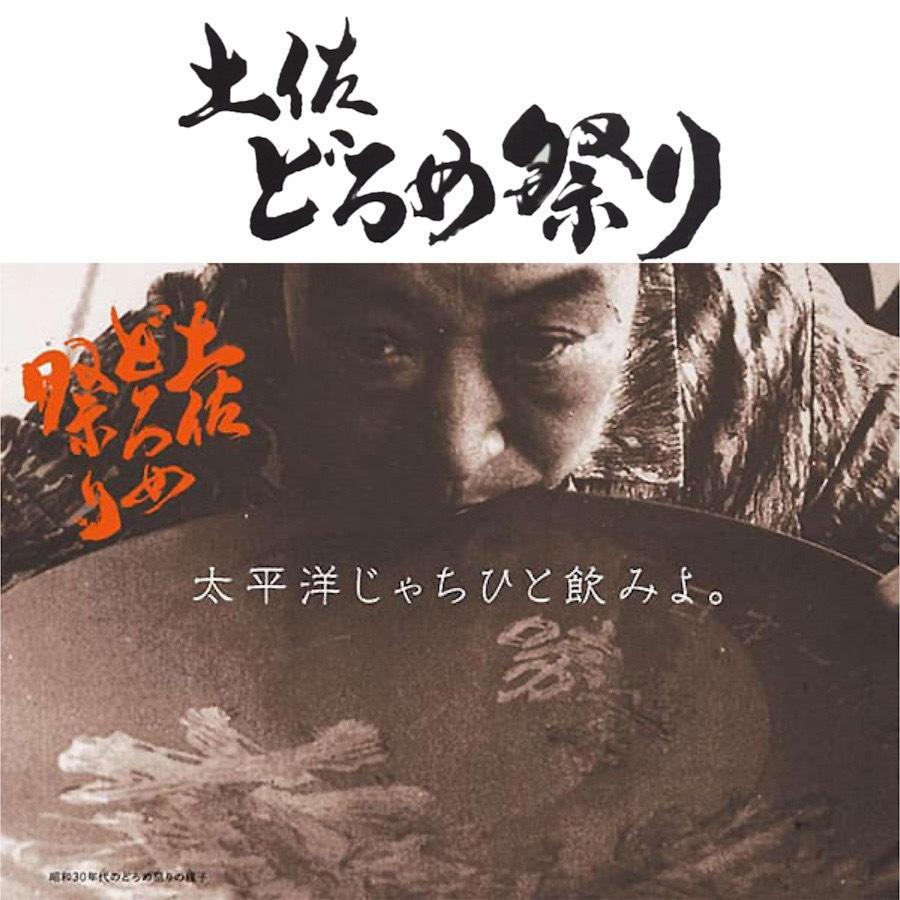 日本酒 高知 高木酒造 豊能梅 どろめ祭り ミニ大杯セット (父の日)|igossou-sakaya|02
