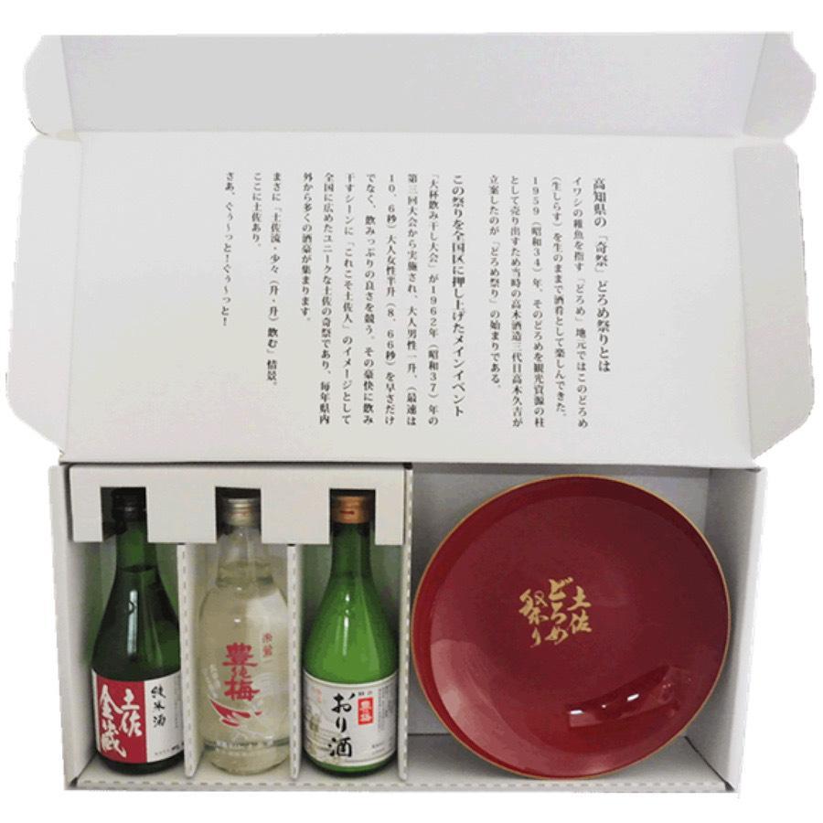 日本酒 高知 高木酒造 豊能梅 どろめ祭り ミニ大杯セット (父の日)|igossou-sakaya|03