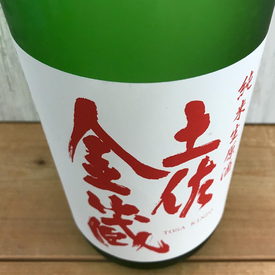 日本酒 高知 豊能梅 土佐金蔵 純米生原酒 1800ml (新特)|igossou-sakaya|04