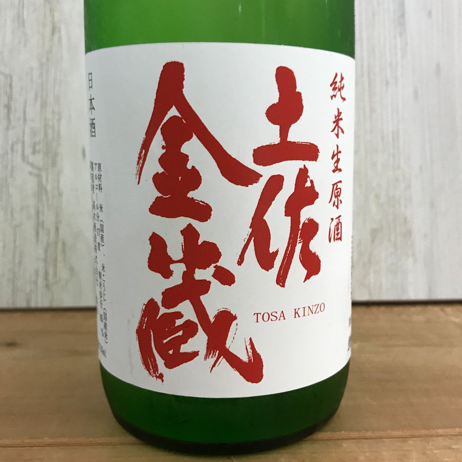 日本酒 高知 豊能梅 土佐金蔵 純米生原酒 720ml (新特) igossou-sakaya