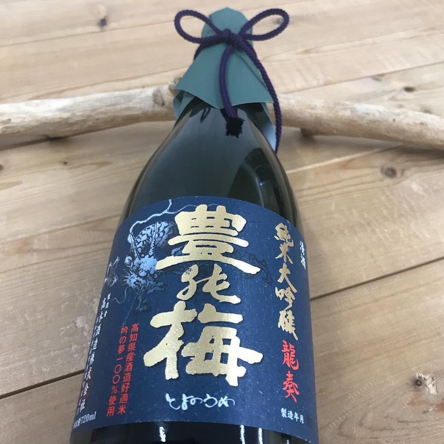日本酒 高知 豊能梅 純米大吟醸 龍奏 720ml|igossou-sakaya
