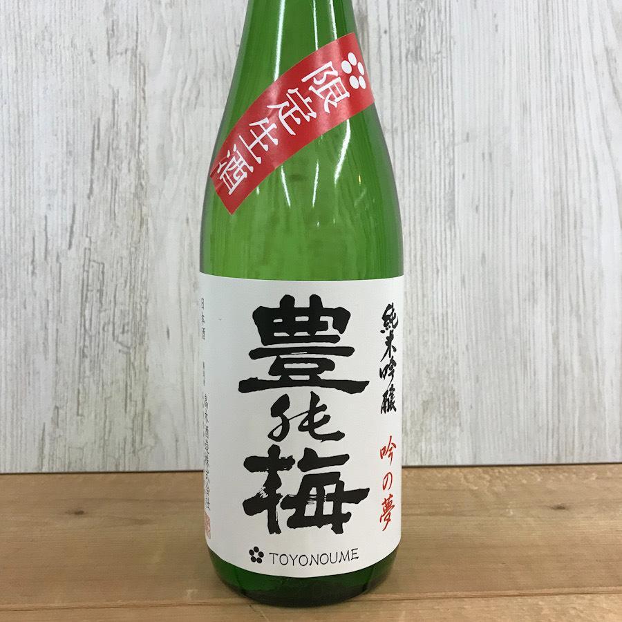 日本酒 高知 豊能梅 純米吟醸 吟の夢仕込 限定生 720ml(新特)|igossou-sakaya
