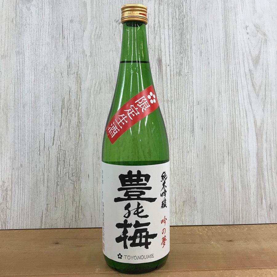 日本酒 高知 豊能梅 純米吟醸 吟の夢仕込 限定生 720ml(新特)|igossou-sakaya|02