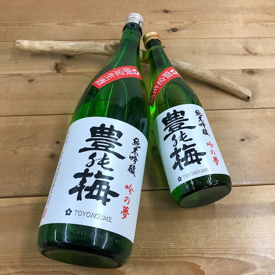 日本酒 高知 豊能梅 純米吟醸 吟の夢仕込 限定生 720ml(新特)|igossou-sakaya|13
